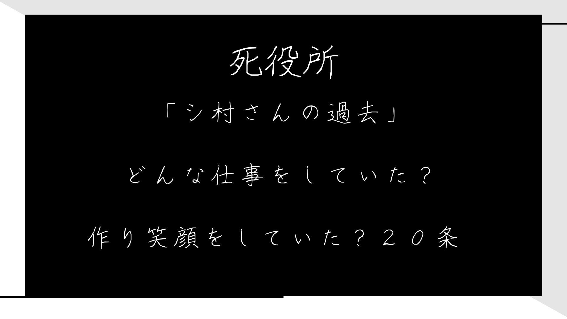 死役所「シ村さんの過去」どんな仕事をしていた?生前は作り笑顔をしていなかった?20条