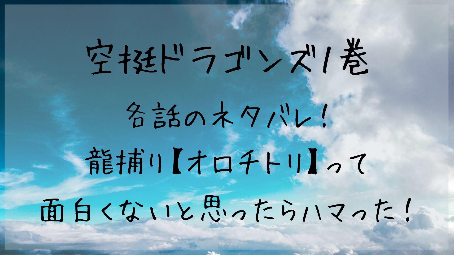 空挺ドラゴンズ1巻各話のネタバレ!龍捕り【オロチトリ】って面白くないと思ったらハマった!