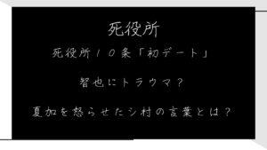 死役所10条「初デート」智也にトラウマ?夏加を怒らせたシ村の言葉とは?