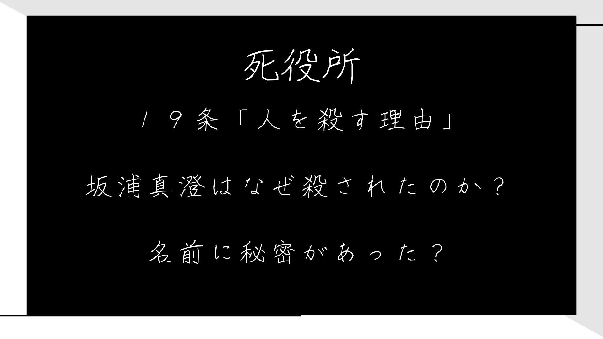死役所19条「人を殺す理由」坂浦真澄はなぜ殺されたのか?名前に秘密があった?