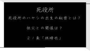 【死役所】ハヤシの過去に祖父との言えぬ出生の秘密があった?21条「林晴也」