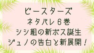 ビースターズのネタバレ6巻はシシ組の新ボス誕生にジュノの告白と新展開!