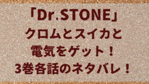 クロムとスイカと電気をゲット!「ドクターストーン」3巻各話のネタバレ!