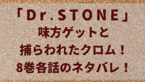 「ドクターストーン」8巻のネタバレ!アニメ2期はここから始まる!