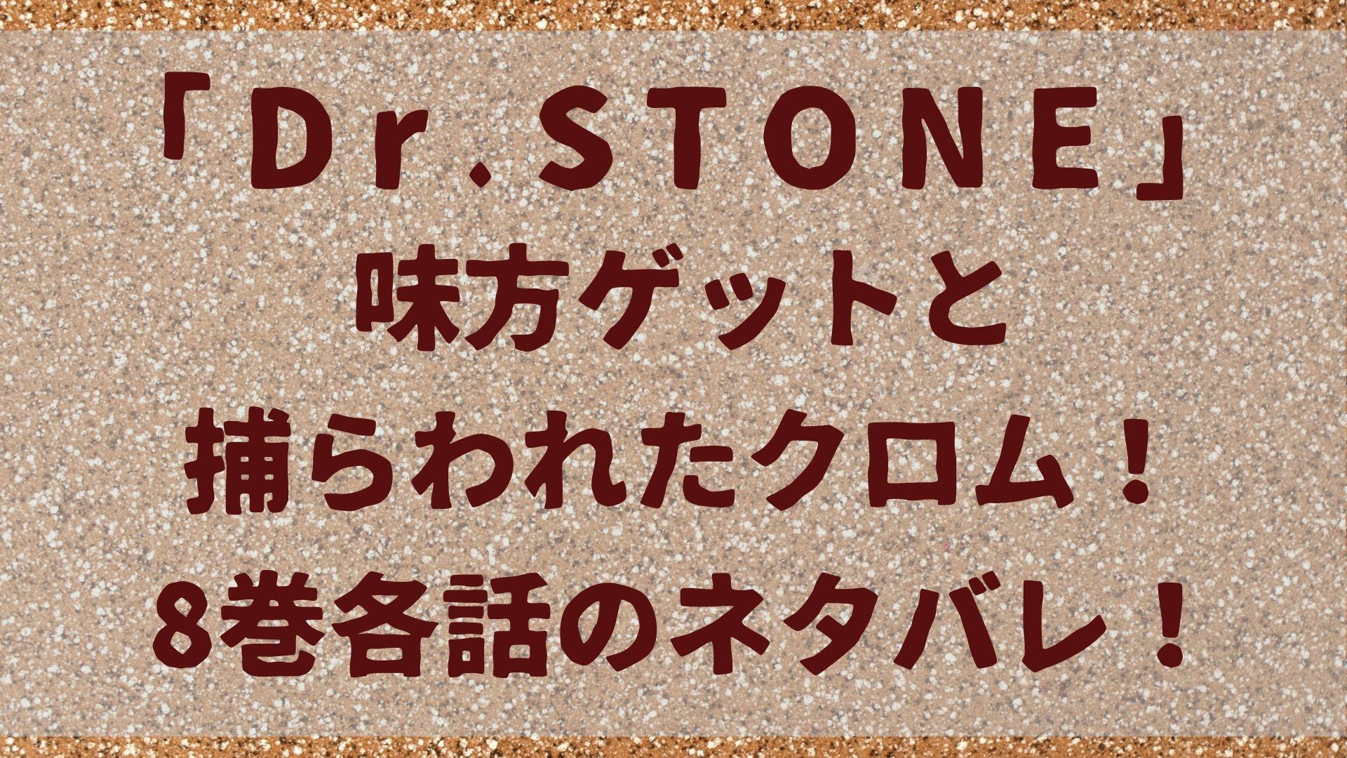 Dr.Stone「ドクターストーン」味方ゲットと捕らわれたクロム!8巻各話のネタバレ!