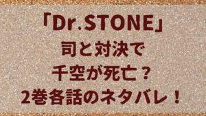 司と対決で千空が死亡?「ドクターストーン」2巻各話のネタバレ!