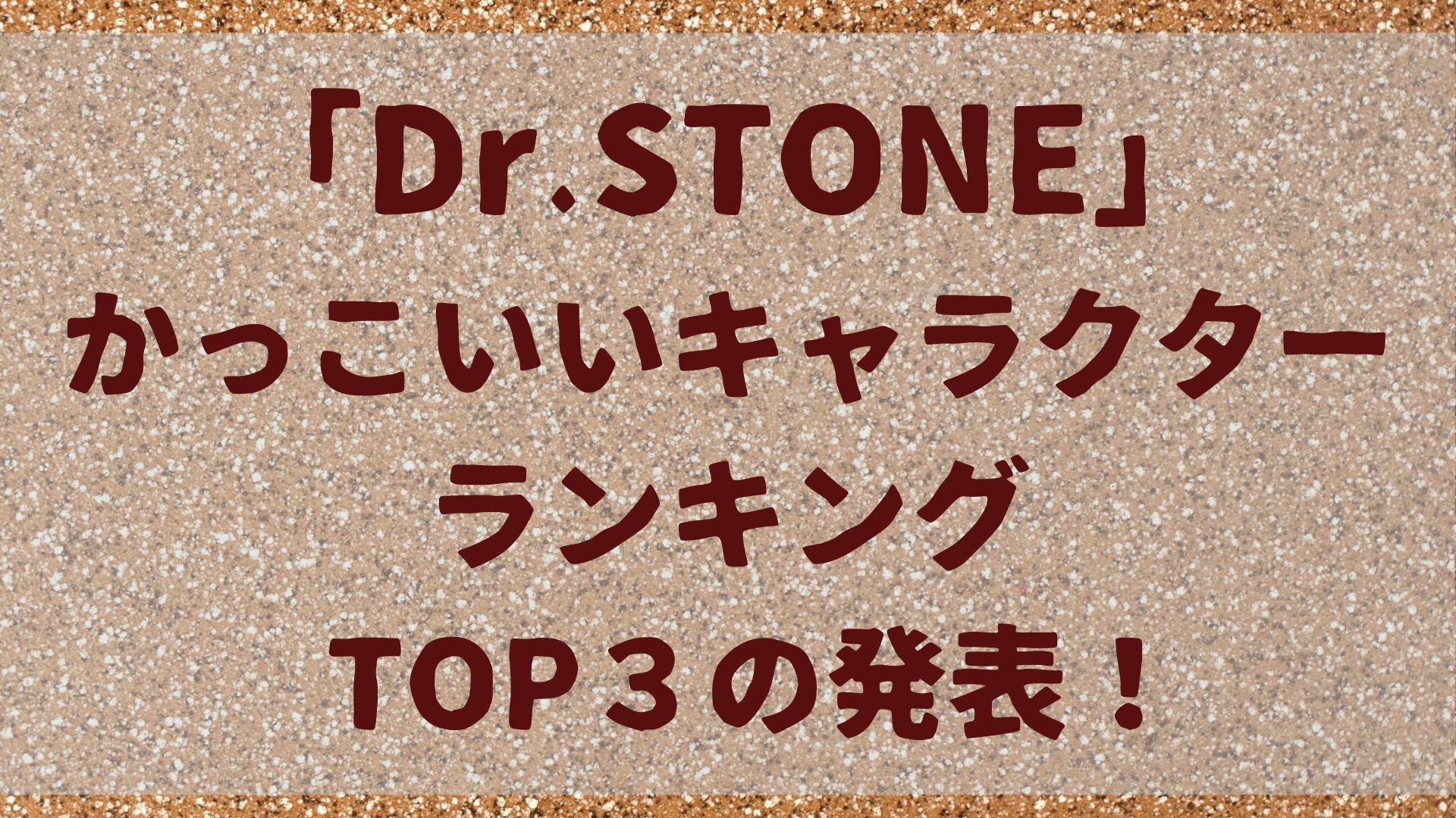 ドクターストーンかっこいいキャラクターランキング TOP3の発表!