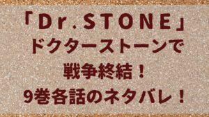 ドクターストーン「石鹸」のニトロで戦争終結?ネタバレ9巻各話!