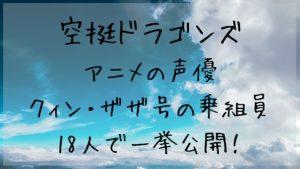 アニメ「空挺ドラゴンズ」の声優をクィン・ザザ号の乗組員18人で一挙公開!