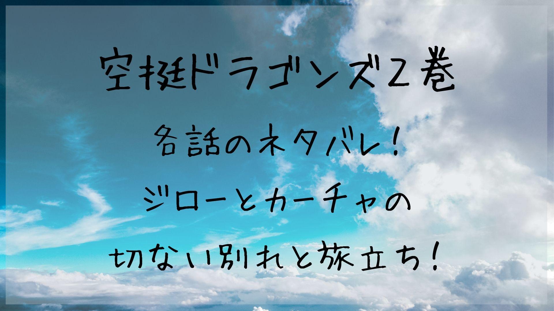 【空挺ドラゴンズ】ジローとカーチャの切ない別れと旅立ち!2巻ネタバレ!