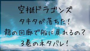 【空挺ドラゴンズ】タキタが落ちた!龍の回廊で船に戻れるの?3巻のネタバレ!