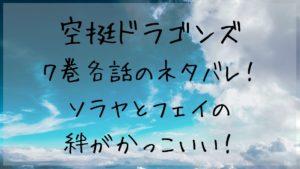 空挺ドラゴンズ 7巻各話のネタバレ! ソラヤとフェイの 絆がかっこいい!