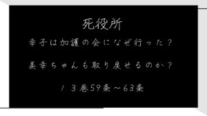 「死役所」幸子は加護の会になぜ行った?美幸ちゃんも取り戻せるのか?13巻