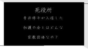 「死役所」寺井修斗が入信した加護の会とはどんな宗教団体なの?7巻30~32条