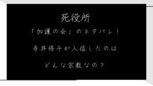 死役所「加護の会」のネタバレ!寺井修斗が入信したのはどんな宗教なの?7巻30~32条
