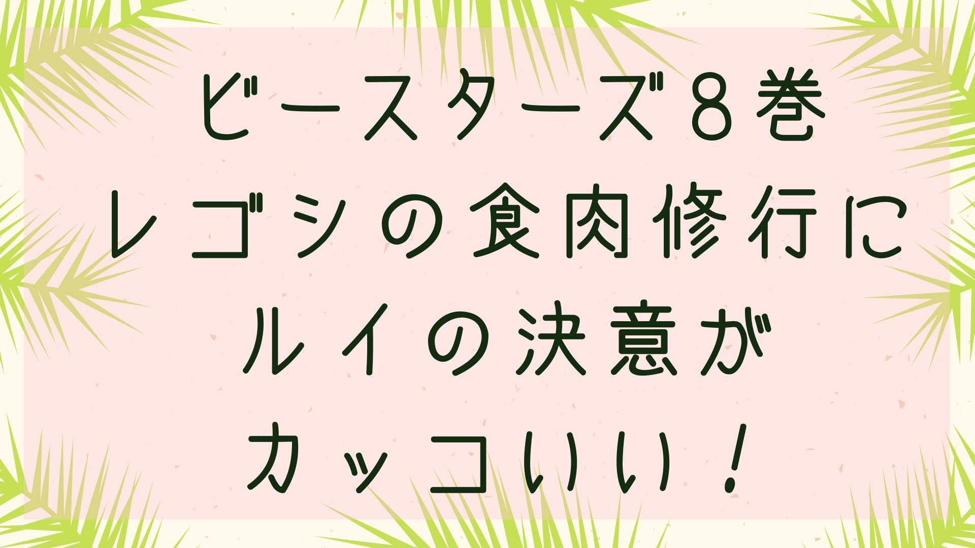 「ビースターズ」レゴシの食肉修行にルイの決意がカッコいい!8巻各話のネタバレ!
