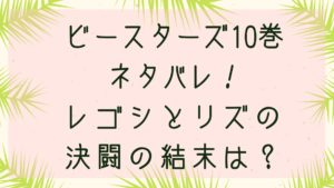 「ビースターズ」レゴシとリズの決闘の結末は?10巻各話のネタバレ!