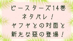 「ビースターズ」ヤフヤとの対面と新たな悪の登場!14巻各話のネタバレ!