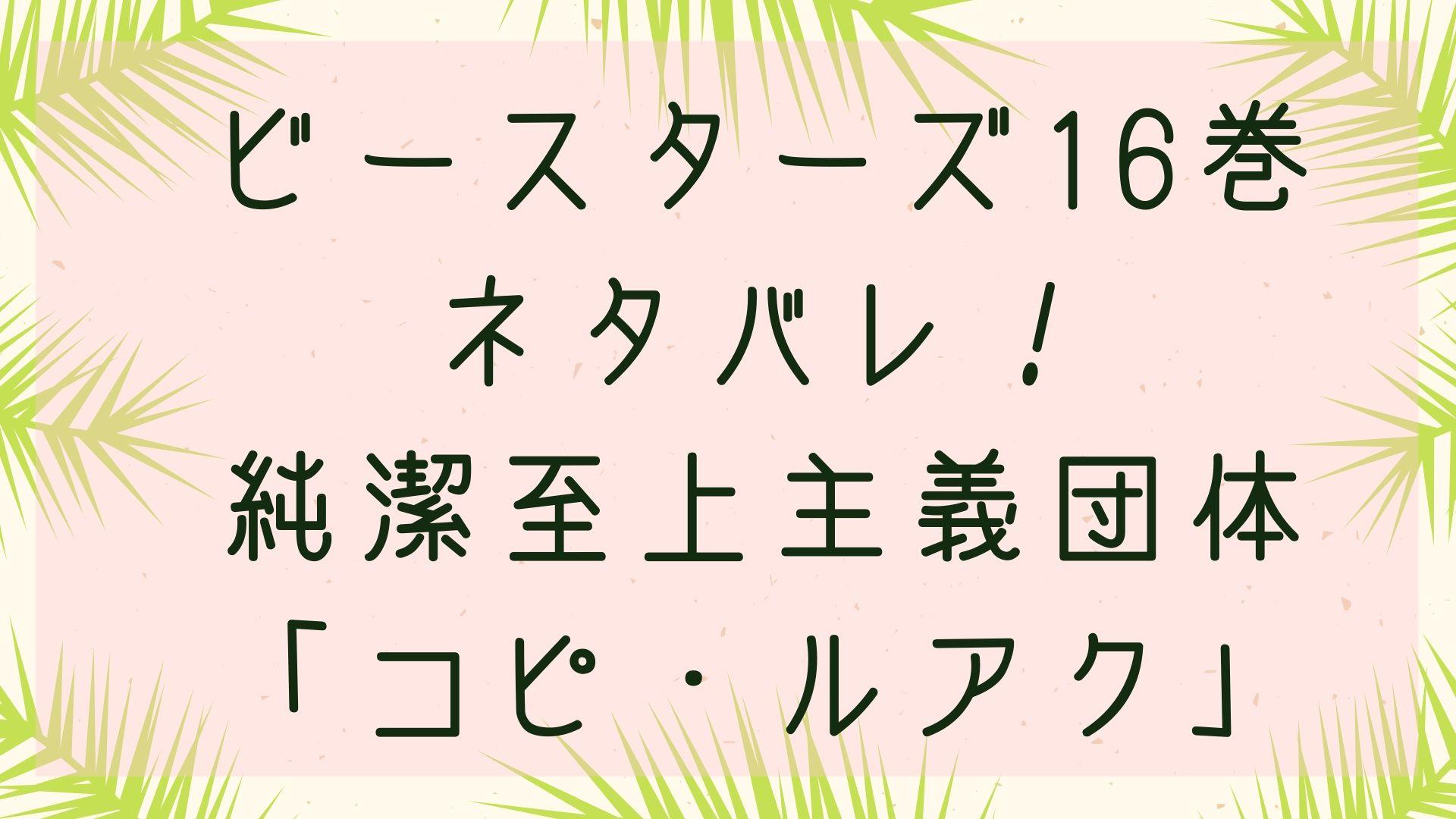 「ビースターズ」純潔至上主義団体「コピ・ルアク」16巻各話のネタバレ!