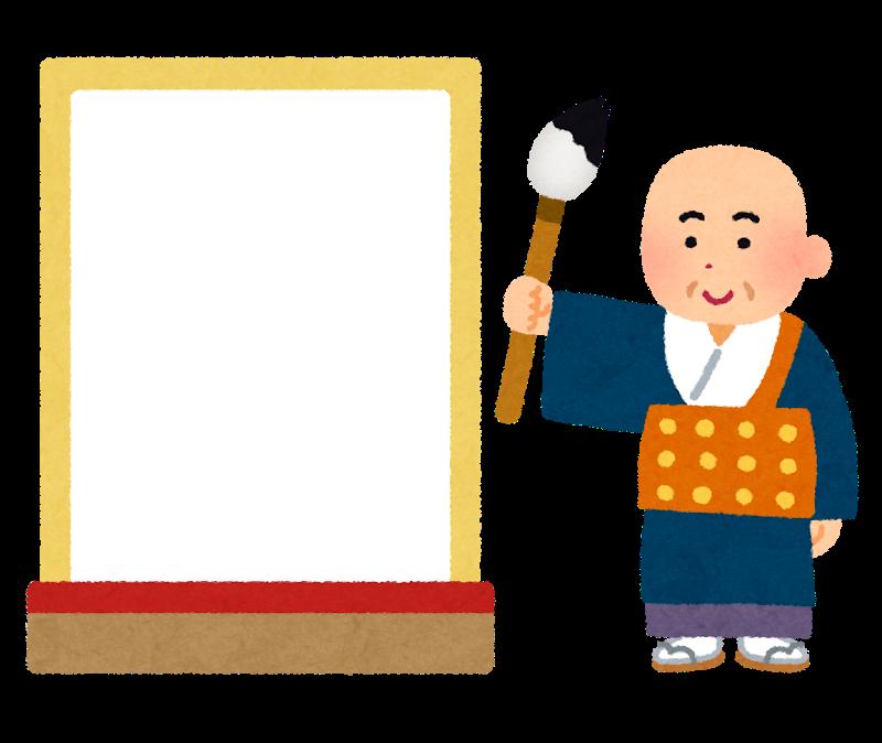 「今年の漢字」を書いているお坊さんは誰?令和初!2019年