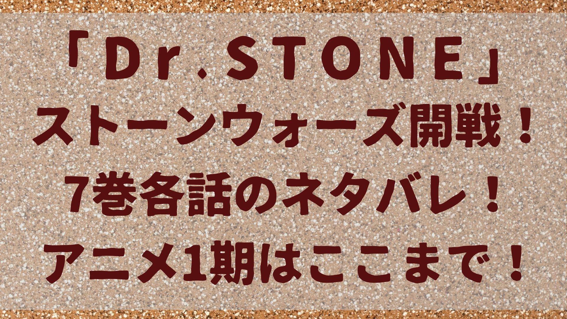 Dr.Stone「ドクターストーン」ストーンウォーズ開戦!7巻各話のネタバレ!アニメ1期はここまで!
