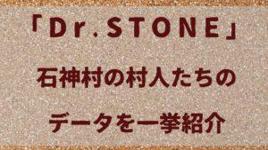 Dr.Stone「ドクターストーン」石神村の村人たちのデータを一挙紹介!