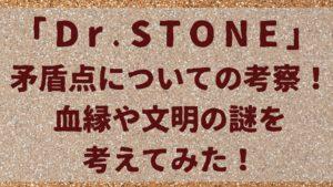 ドクターストーンの矛盾点についての考察!血縁や文明の謎を考えてみた!