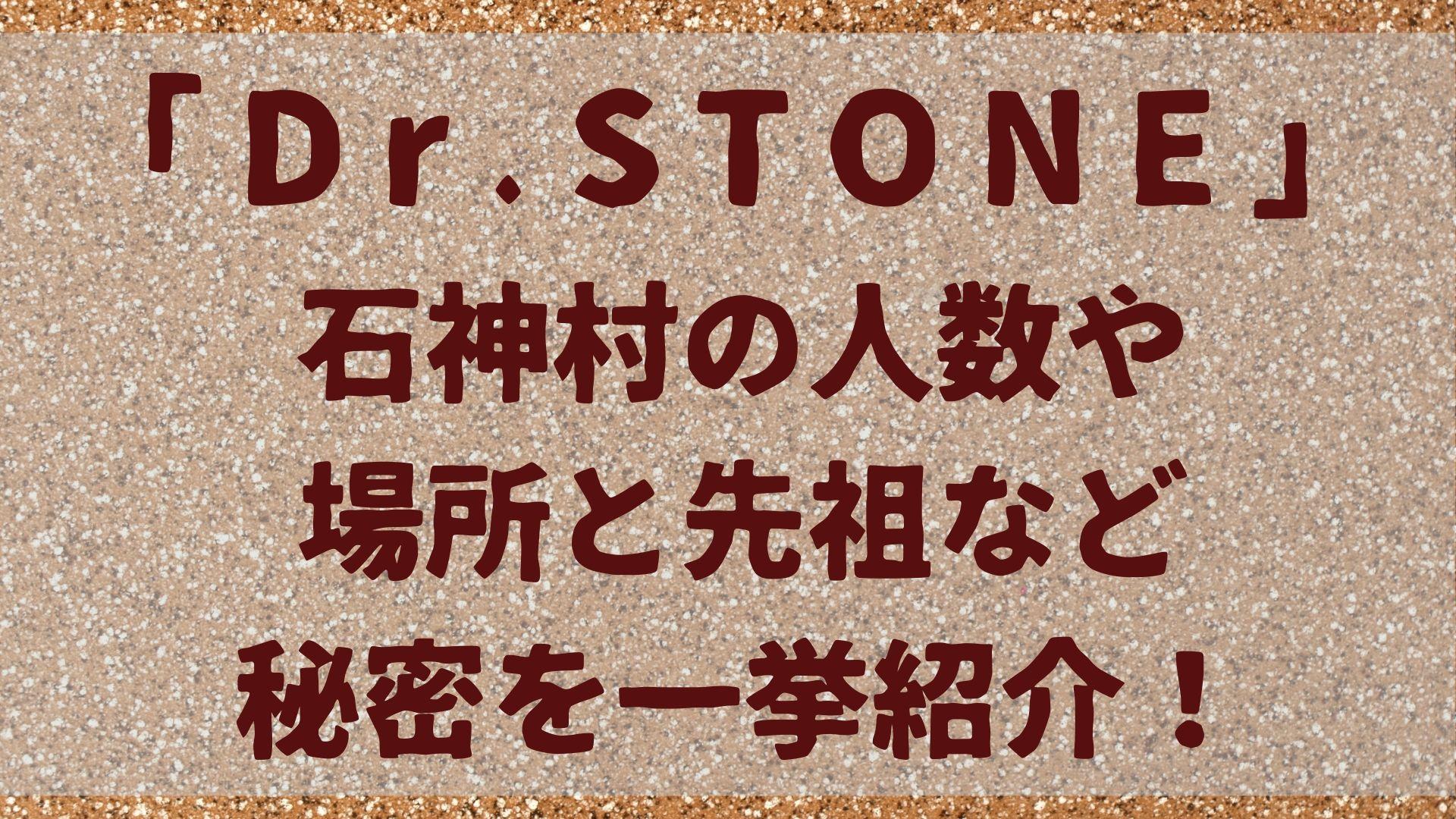 「ドクターストーン」石神村の人数や場所と先祖など秘密を一挙紹介!