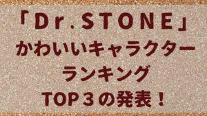 ドクターストーンかわいいキャラクターランキングTOP3の発表!