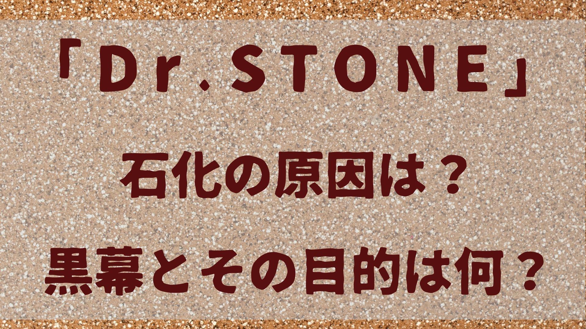 「ドクターストーン」石化の原因は?黒幕とその目的は何?