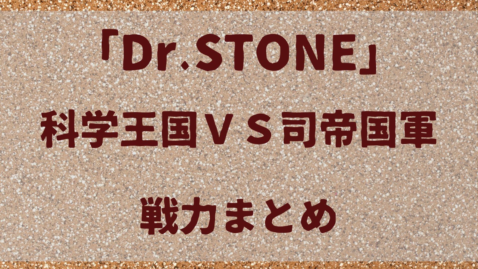 ドクターストーン「Dr.STONE」科学王国VS司帝国軍!戦力まとめ