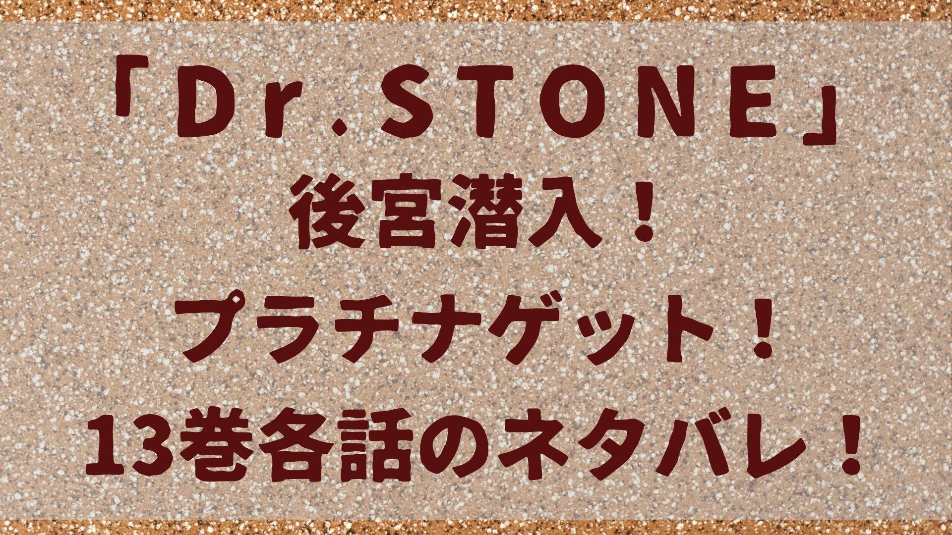 Dr.Stone「ドクターストーン」後宮潜入!プラチナゲット!13巻各話のネタバレ!