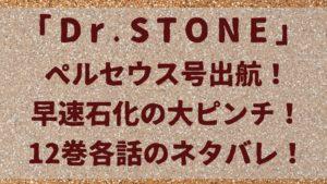 「ドクターストーン」ペルセウス号出航!早速石化の大ピンチ!12巻各話のネタバレ!