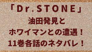 Dr.Stone「ドクターストーン」油田発見とホワイマンとの遭遇!11巻各話のネタバレ!