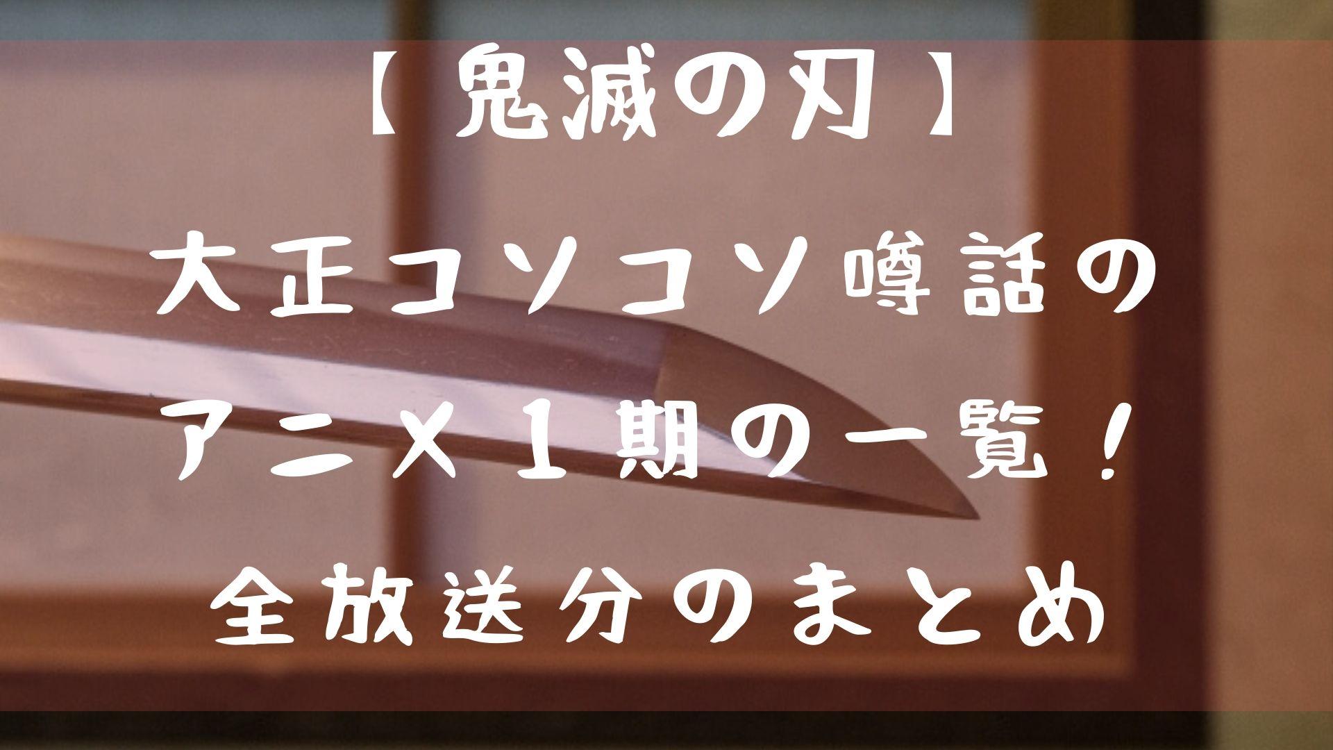「鬼滅の刃」大正コソコソ噂話の一覧!アニメ1期全放送分のまとめ!