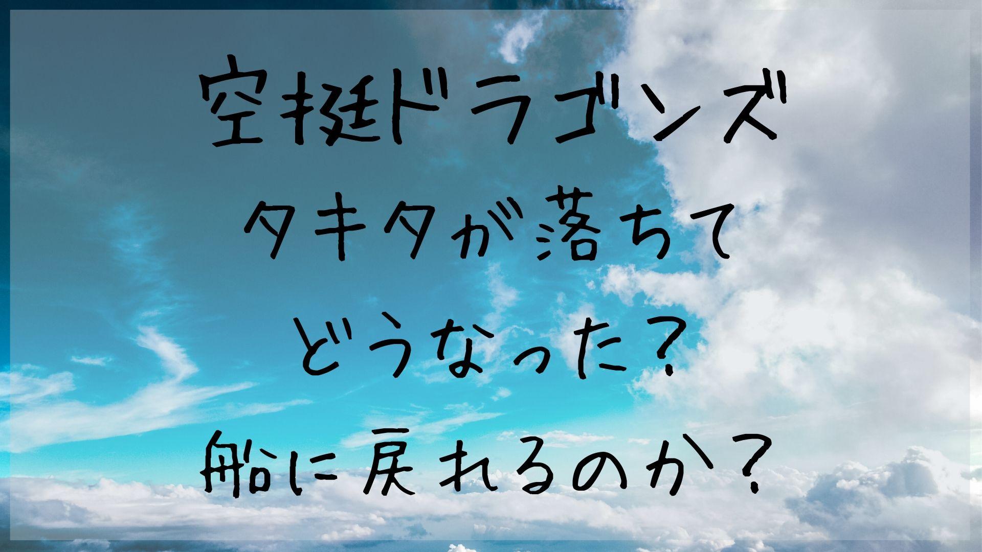 【空挺ドラゴンズ】タキタが落ちてどうなった?船に戻れるのか?3巻のネタバレ!