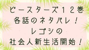 「ビースターズ」12巻各話のネタバレ!レゴシの社会人新生活開始!