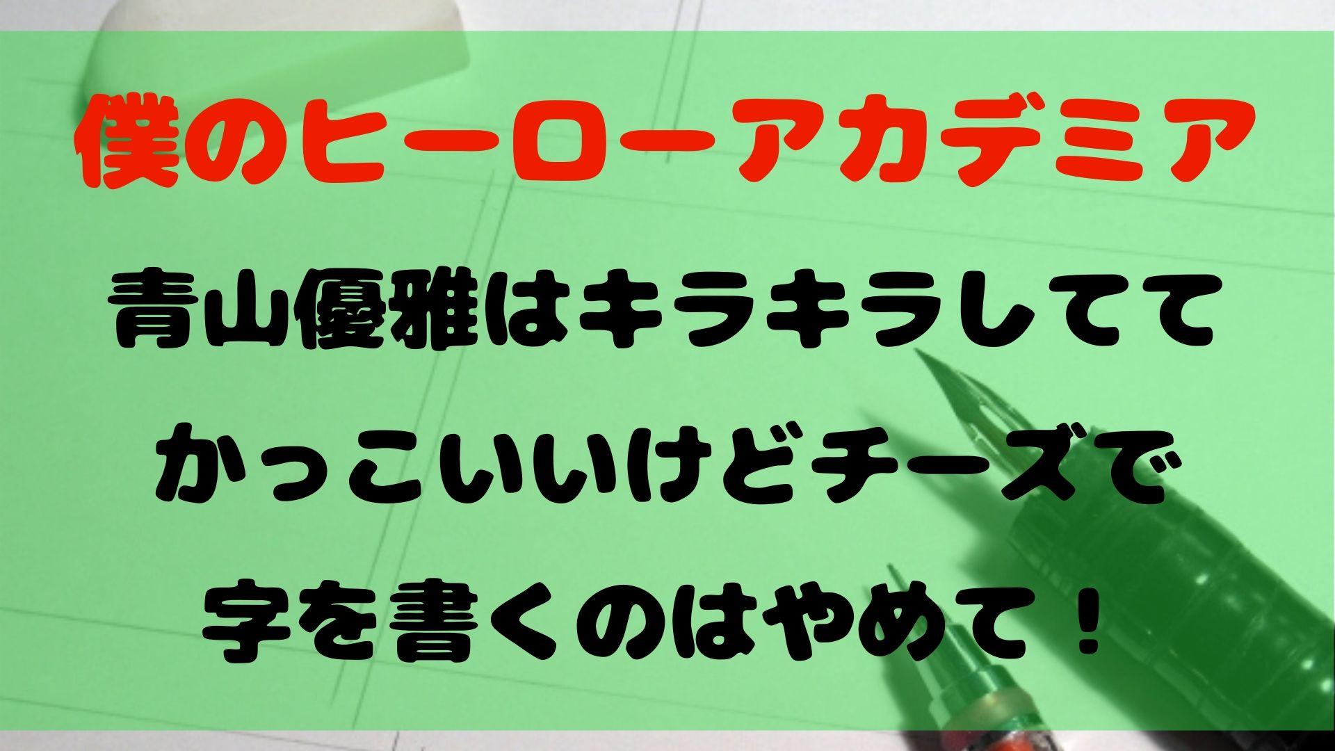 青山優雅はキラキラしててかっこいいけどチーズで字を書くのはやめて!