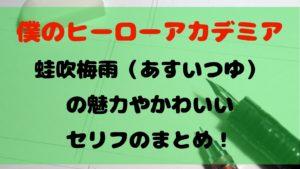 【ヒロアカ】蛙吹梅雨(あすいつゆ)の魅力やかわいいセリフのまとめ!