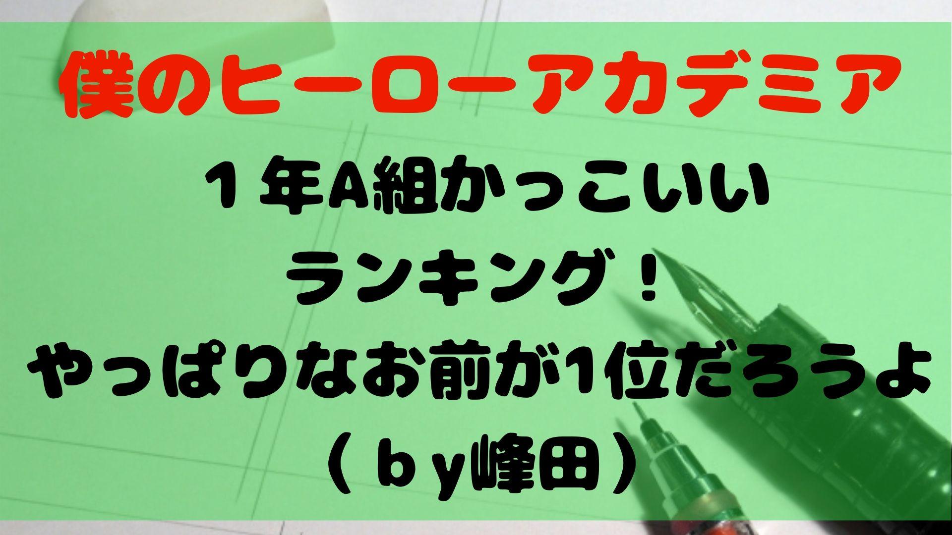 【ヒロアカ】1年A組のかっこいいランキング!やっぱりなお前が1位だろうよ(by峰田)