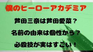 芦田三奈のモデルは芦田愛菜?名前の由来は個性から?必殺技が実はすごい!