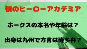 【ヒロアカ】ホークスの本名や年齢は?出身は九州で方言は博多弁?