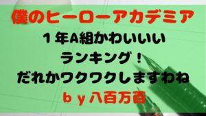 【ヒロアカ】1年A組のかわいいいランキング!だれかワクワクしますわねby八百万百