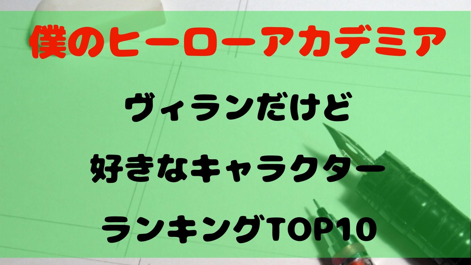 【ヒロアカ】ヴィランだけど好きなキャラクターランキングTOP10