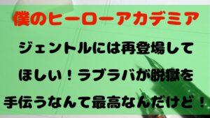 【ヒロアカ】ジェントルクリミナルに再登場してほしい!ラブラバが脱獄を手伝ったら泣ける!