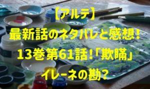アルテ最新話のネタバレと感想13巻第61話!「欺瞞」イレーネの勘?
