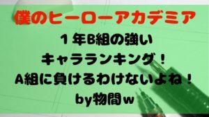 【【ヒロアカ】1年B組の強いキャラのランキング!最強の個性10選