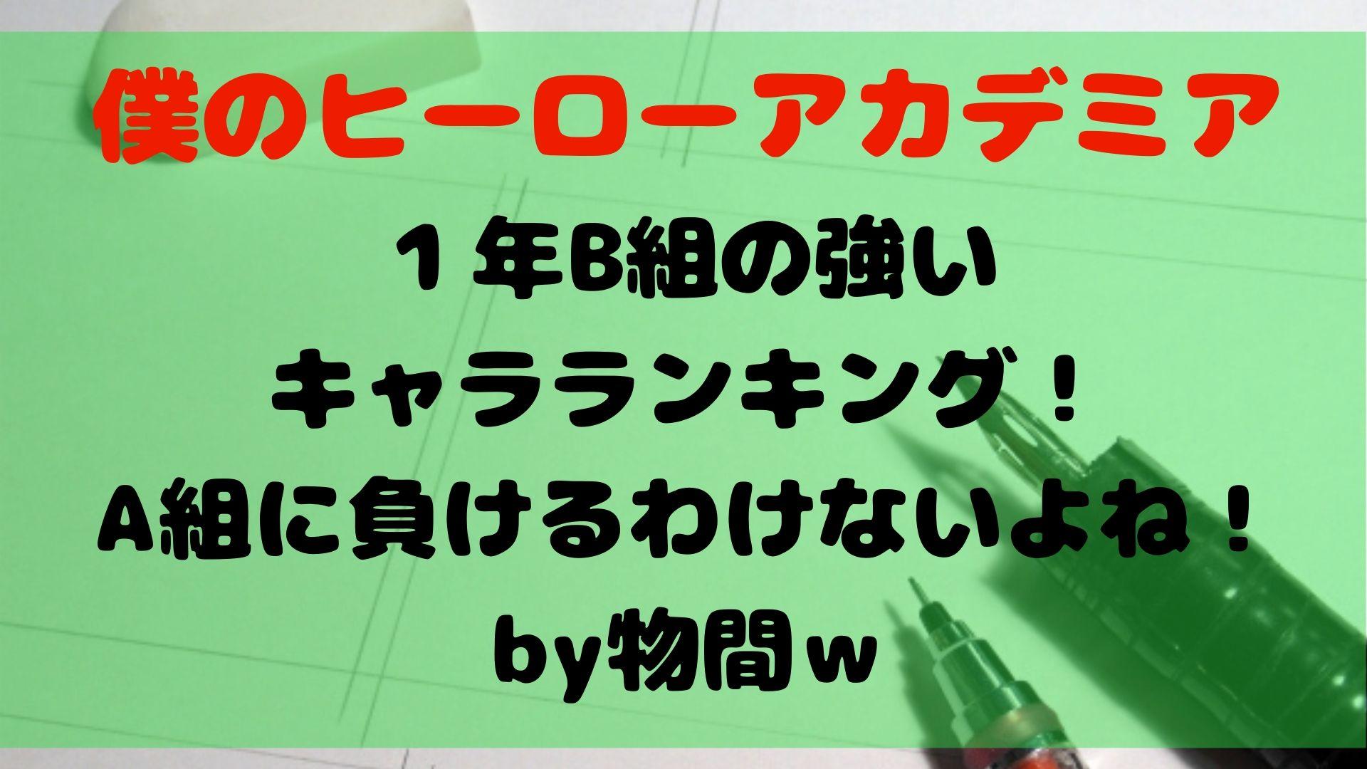 【ヒロアカ】1年B組の強いキャラランキング!A組に負けるわけないよね!by物間w