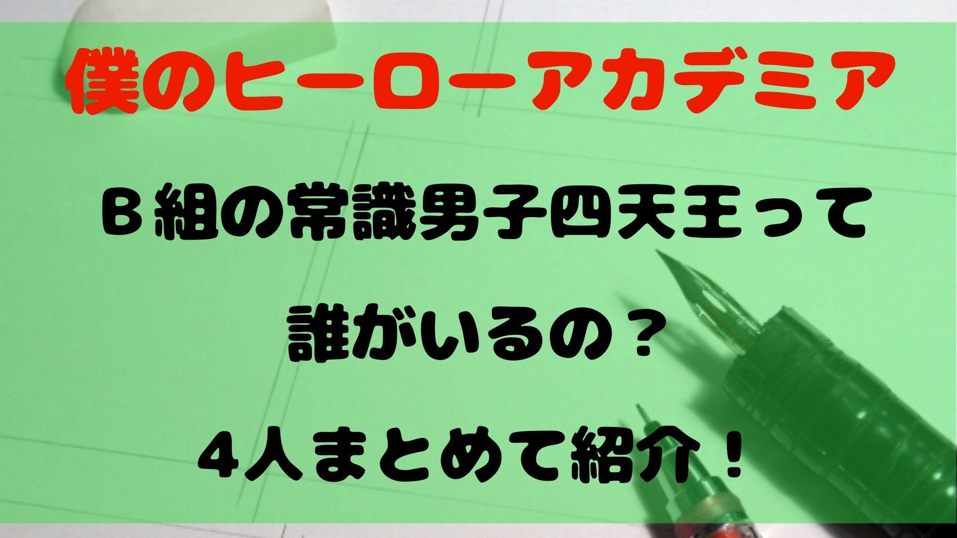 【ヒロアカ】B組の常識男子四天王って誰がいるの?4人まとめて紹介!