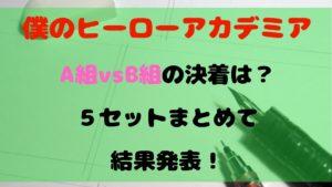 【ヒロアカ】A組vsB組直接対決のダイジェストと全戦の結果発表!